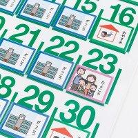 絵カード【ビニールポケットカレンダー用】