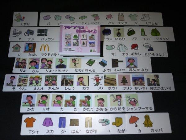 画像3: アドプラス 絵カード (2)