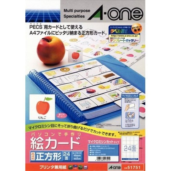 画像1: パソコンで手作り絵カード【Aoneカード作成用紙】