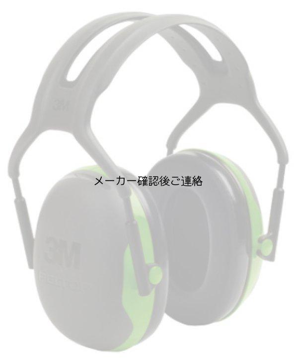 画像1: 3MペルターイヤーマフX1【箱破損品】