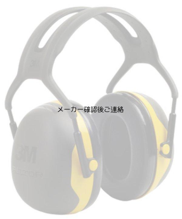 画像1: 3MペルターイヤーマフX2【箱破損品】