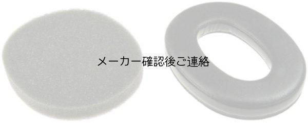 画像1: イヤーマフ 衛生管理キットX1用