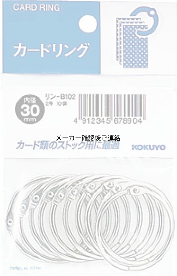 画像1: コクヨ カードリングパック入り 2号内径30mm10個入