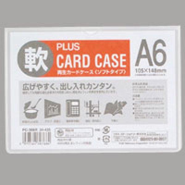 画像1: カードケース ソフトタイプ A6