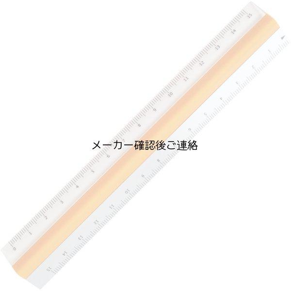 画像1: ピタットルーラー15cm