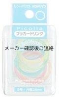 コクヨ ピコラ プラカードリング3号8本 ミックス