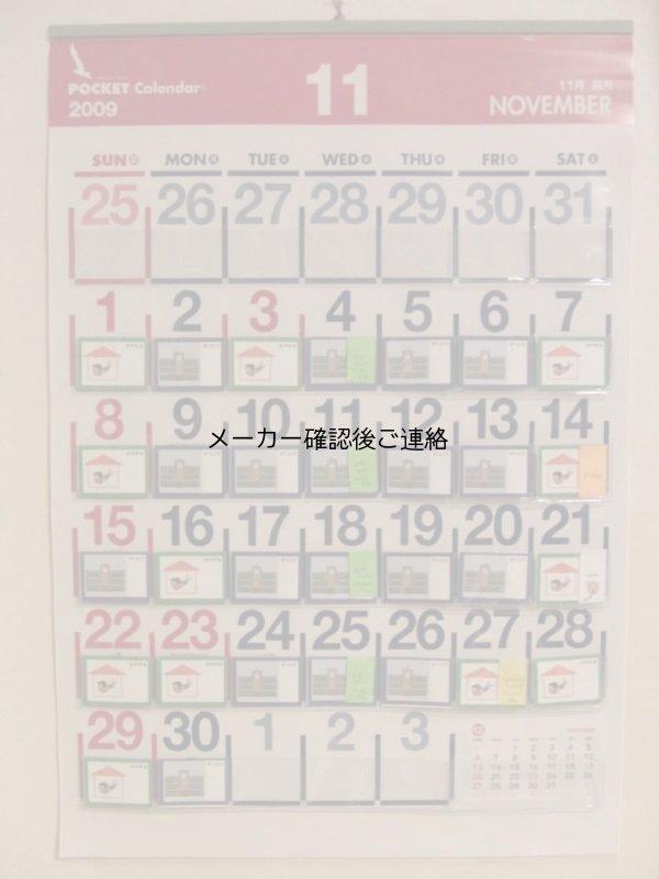 画像5: ビニールポケットカレンダー(2019年度版)