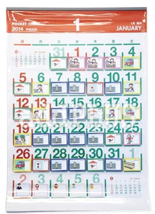 画像4: 絵カード【ビニールポケットカレンダー用】