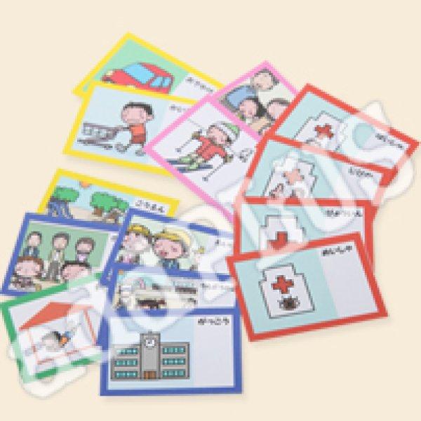画像2: 絵カード【ビニールポケットカレンダー用】