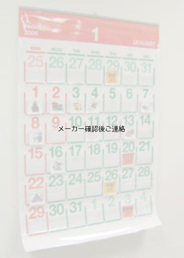 画像2: ビニールポケットカレンダー(2019年度版)