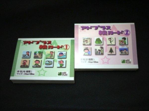 画像4: アドプラス 絵カード (1)