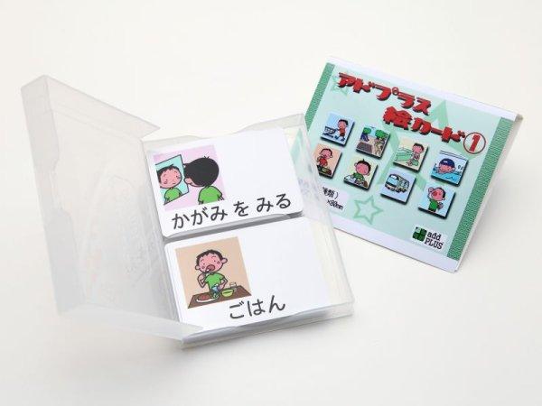 画像1: アドプラス 絵カード (1)