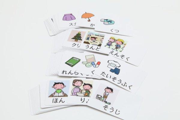 画像2: アドプラス 絵カード (2)