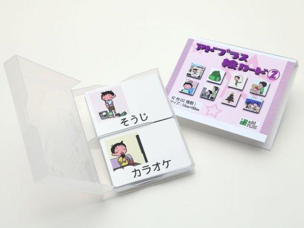 画像3: アドプラス 絵カード (1)&(2)