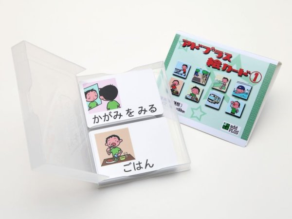 画像2: アドプラス 絵カード (1)&(2)