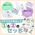 アドプラス 絵カード (1)&(2)