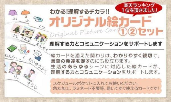 画像4: アドプラス 絵カード (1)&(2)