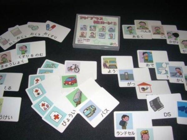 画像5: アドプラス 絵カード (1)