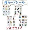 アドプラス 絵カードシール【マルチタイプ(絵柄12種12枚)】
