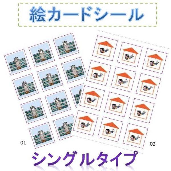 画像1: アドプラス 絵カードシール【シングルタイプ】