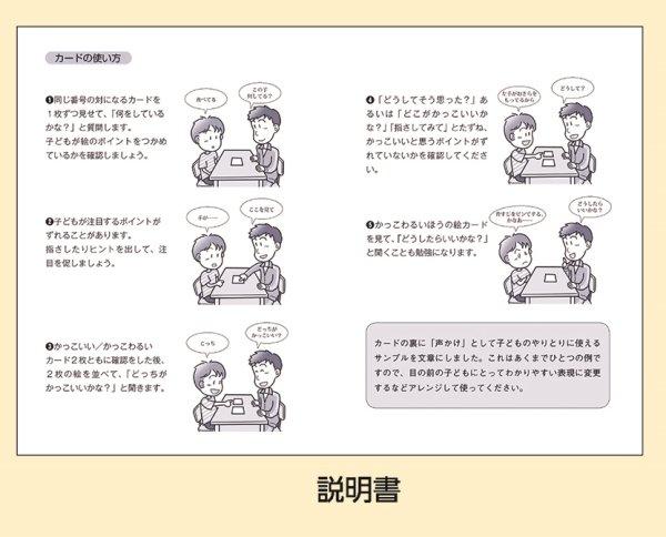 画像5: ソーシャルスキルがたのしく身につくカード(1) どっちがカッコイイ?
