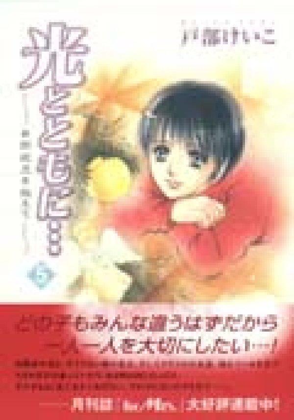 画像1: 光とともに・・・ 自閉症児を抱えて 第5巻