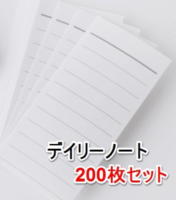 画像1: デイリー用ノート三折200枚セット