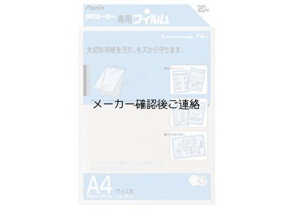 画像1: Asmix ラミネーター専用フィルム 20枚入り【A4サイズ】