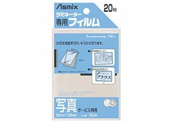 画像1: Asmix ラミネーター専用フィルム 20枚入り【写真サービス版サイズ】