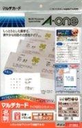 マルチカード 名刺用紙 10面【Aoneカード作成用紙】