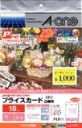 POP REVOLUTION プライスカード 18面【Aoneカード作成用紙】
