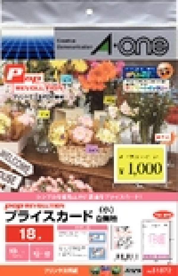 画像1: POP REVOLUTION プライスカード 18面【Aoneカード作成用紙】
