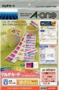 マルチカード 各種プリンタ兼用紙  44面【Aoneカード作成用紙】