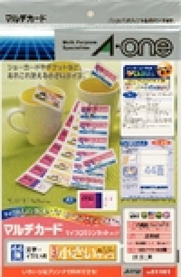 画像1: マルチカード 各種プリンタ兼用紙  44面【Aoneカード作成用紙】