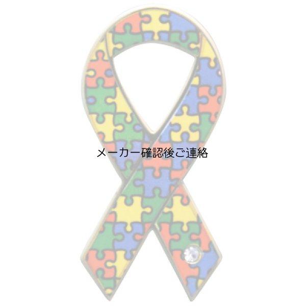 画像1: 自閉症支援【リボンピンバッジ】パズル日本寄付モデル