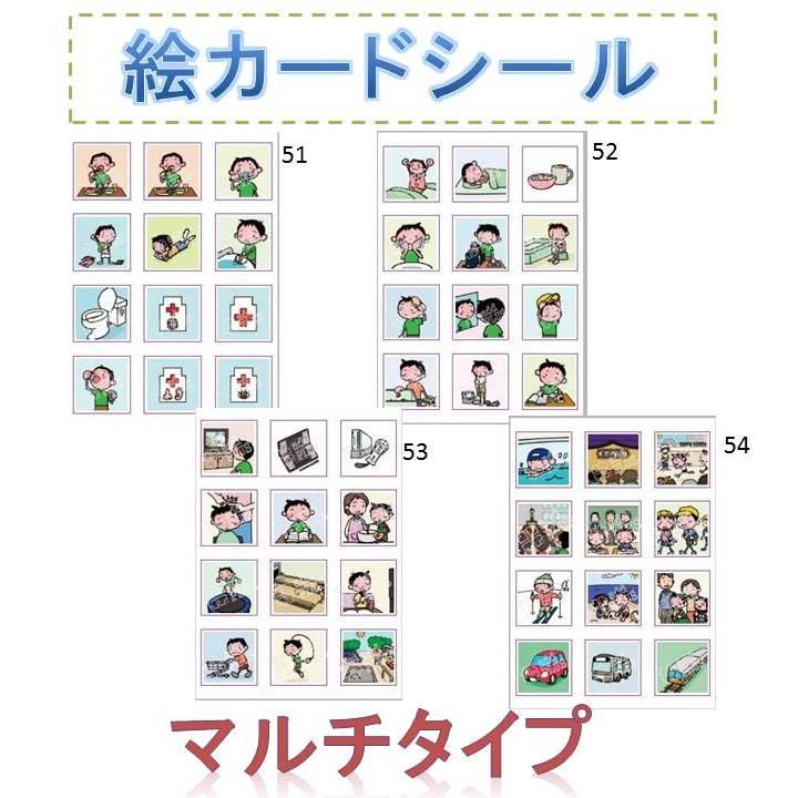 アドプラス 絵カードシール【マルチタイプ(絵柄12種12枚 ...